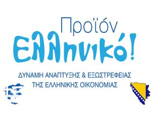 Ελληνικό Προϊόν και ανάπτυξη Εξ.