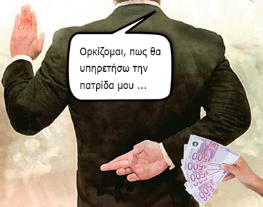 Διαφθορα-πολιτική-Εξ.