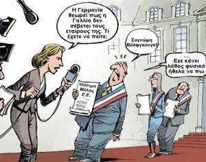 ΕΙΚΟΝΑ---Γαλλία,-Hollande-Εξ.