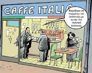 ΕΙΚΟΝΑ---Ιταλία-Εξ.