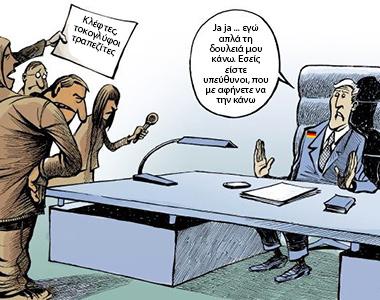 ΕΙΚΟΝΑ---Γερμανία,-τράπεζες-Εξ.