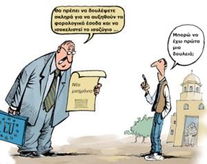 ΕΙΚΟΝΑ---Ελλάδα,-Ευρώπη,-ανεργία-Εξ.