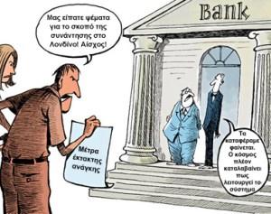 ΕΙΚΟΝΑ---Τράπεζα,-έκτακτα-μέτρα-Εξ.