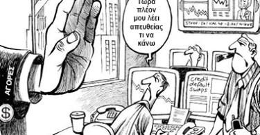 ΕΙΚΟΝΑ---αγορές-Εξ.
