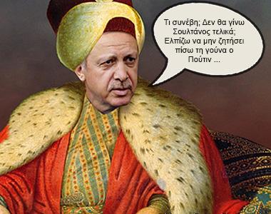 ΕΙΚΟΝΑ---Τουρκία-Εξ.
