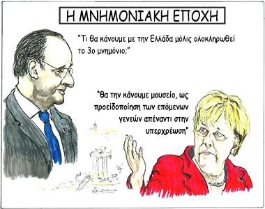 ΕΙΚΟΝΑ---Ελλάδα,-Ευρώπη,-μνημόνιο-Εξ.