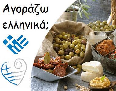 ΕΙΚΟΝΑ---Ελλάδα,-αγοράζω-ελληνικά-Εξ.