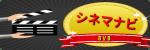 シネマナビ8v8