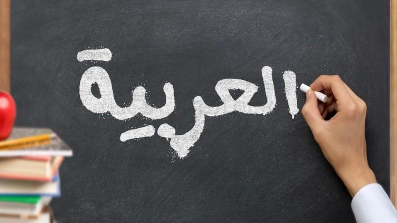 ما هي اللغة الرسمية في المملكة العربية السعودية