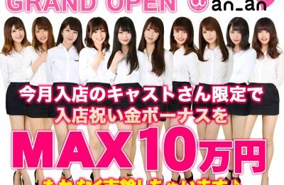 新橋キャバクラ【an_an(アンアン)】100%現役女子大生ラウンジ 入店祝い金ボーナス