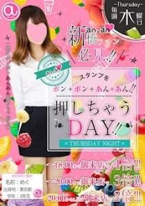 新橋キャバクラ【an_an(アンアン)】100%現役女子大生ラウンジ 木曜日イベント