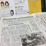 毎日新聞の記事
