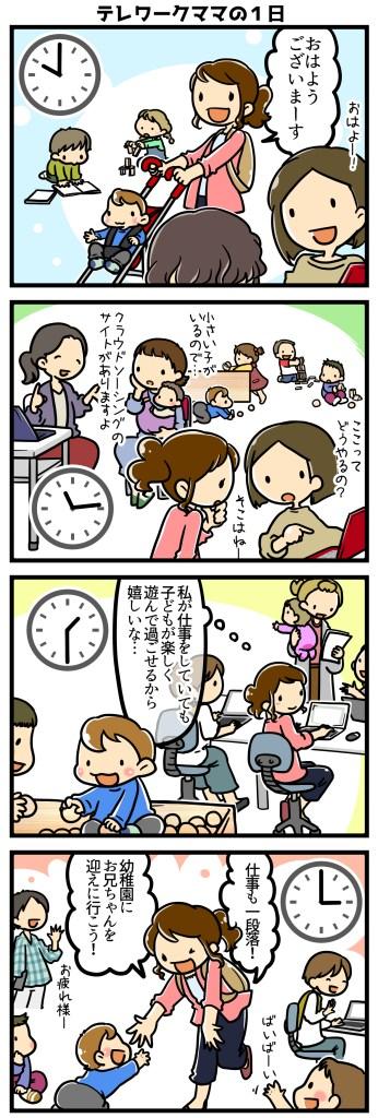 テレワークママの1日4コマ漫画
