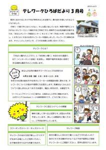 ひろばだより3月号(PDFファイル)