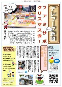 ゆいちゃんが作成した新聞