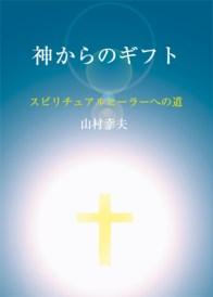 神からのギフト-スピリチュアルヒーラーへの道-