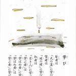 うたしごよみ2日小林正観カレンダーです。
