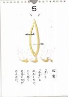 うたしごよみ5日小林正観カレンダーです。