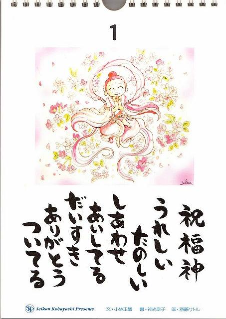 祝福神小林正観宇宙賛歌1です。