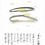 うたしごよみ4日小林正観カレンダーです。