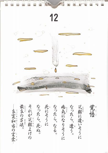 うたしごよみ12日小林正観カレンダーです。