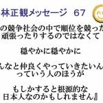 根源的な日本人小林正観67です。