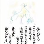 ありがとう小林正観宇宙賛歌26です。