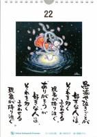現象小林正観宇宙賛歌22です。