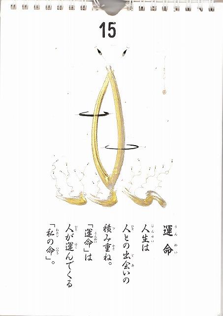 うたしごよみ15日小林正観カレンダーです。