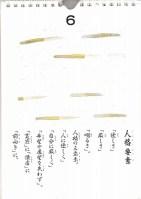 うたしごよみ6日小林正観カレンダーです。