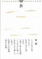 うたしごよみ31日小林正観カレンダーです。