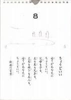 うたしごよみ8日小林正観カレンダーです。