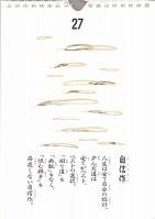 うたしごよみ27日小林正観カレンダーです。