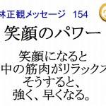 笑顔のパワー小林正観メッセージ154