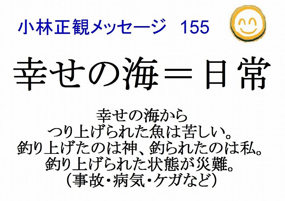 幸せの海日常小林正観メッセージ155