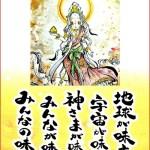 祝彩しゅくさいひめくり23|小林正観カレンダー