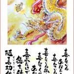 祝彩しゅくさいひめくり28|小林正観カレンダー