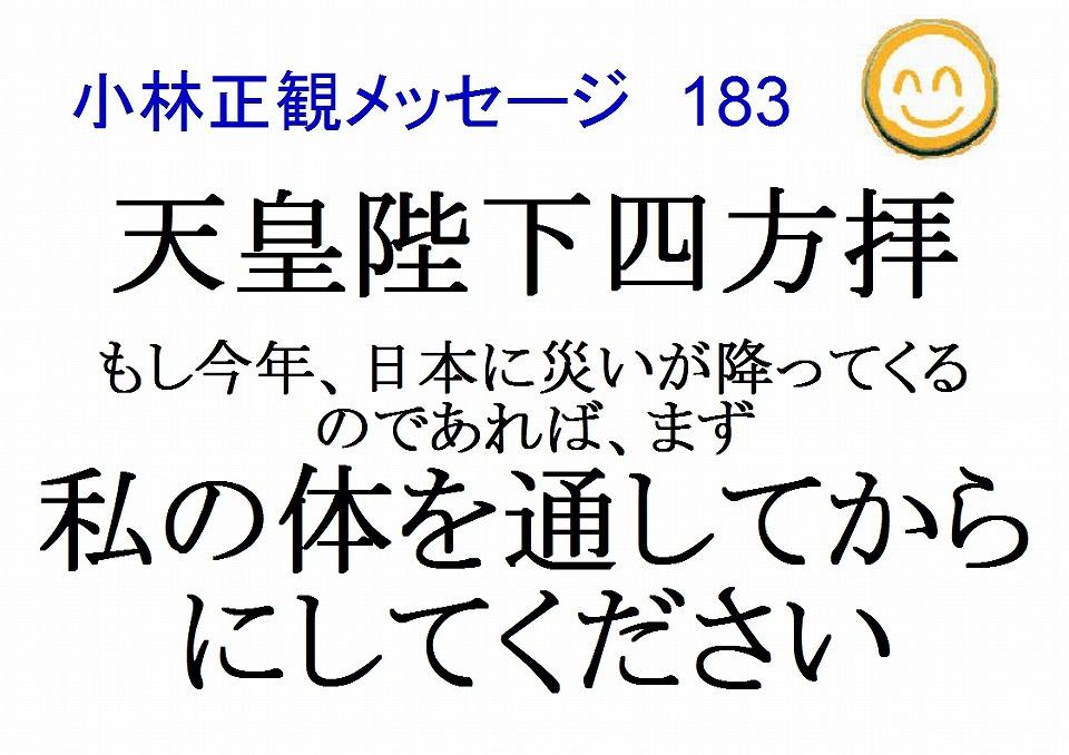 天皇陛下四方拝小林正観メッセージ183