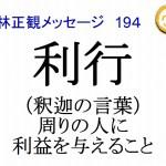 利行釈迦小林正観メッセージ194