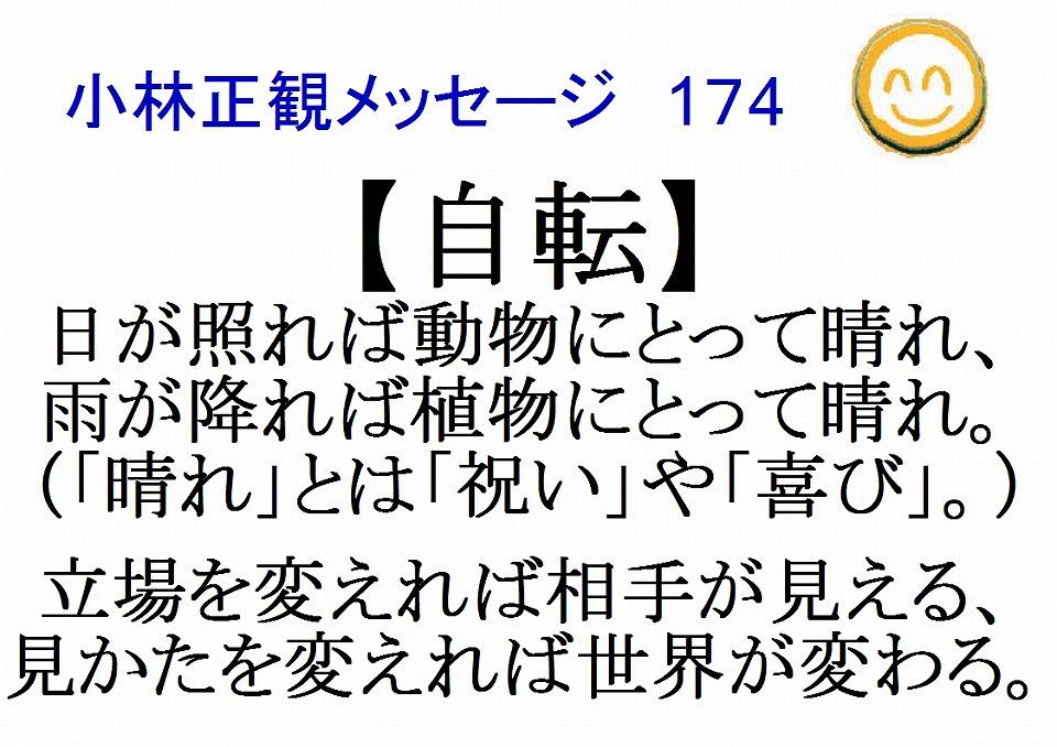 自転小林正観メッセージ174