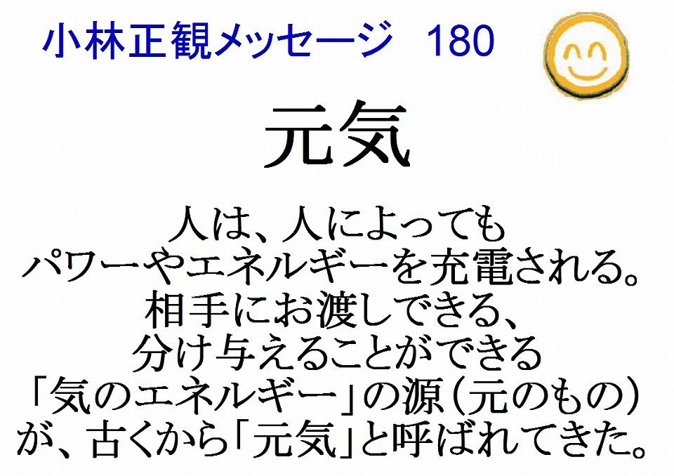 元気小林正観メッセージ180