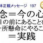 念今の心小林正観メッセージ197
