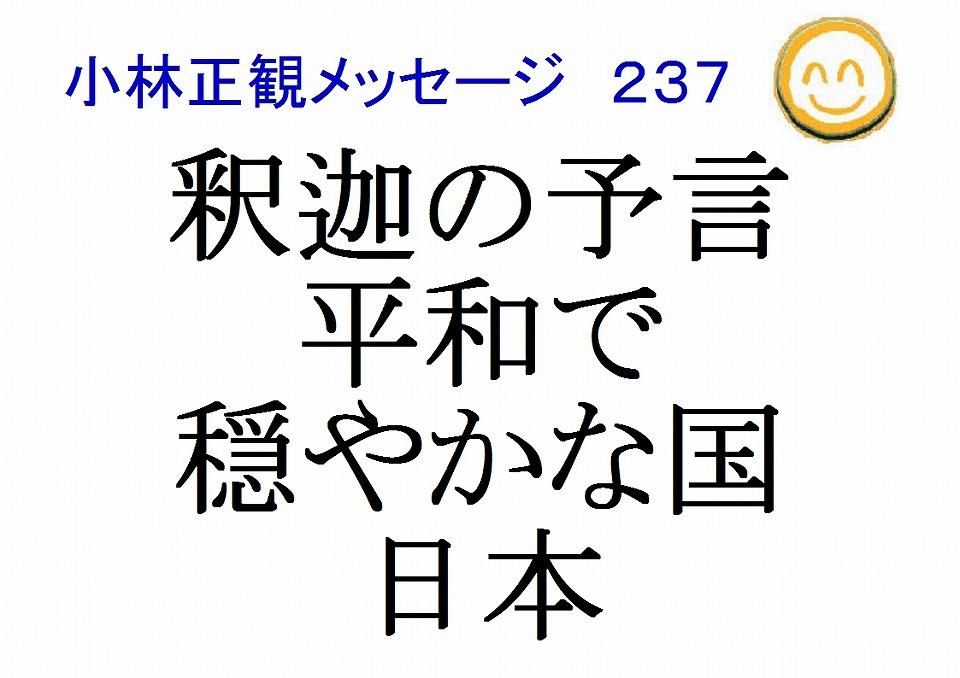 釈迦の予言平和で穏やかな国日本小林正観メッセージ237