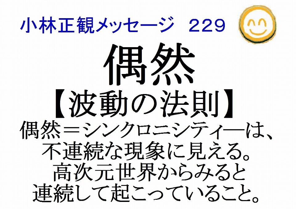 波動の法則偶然小林正観メッセージ229