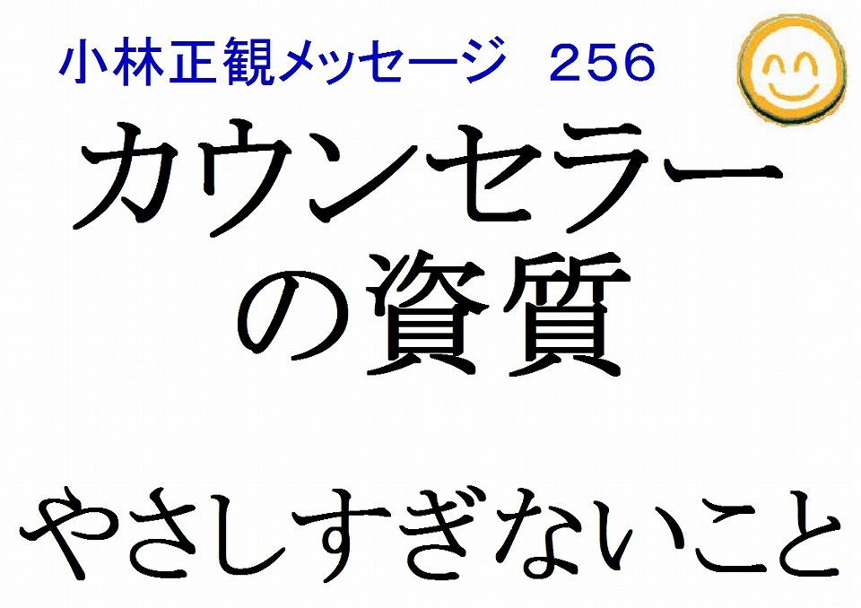 カウンセラーの資質やさしすぎないこと小林正観メッセージ256