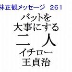 バットを大事にする二人イチロー王貞治小林正観メッセージ261