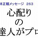 心配りの達人がプロ小林正観メッセージ263