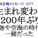 生まれ変わり1200年ぶり釈迦空海の時代も一緒だった小林正観メッセージ277