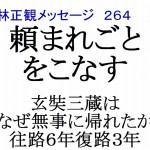 頼まれごとをこなす玄奘三蔵小林正観メッセージ264
