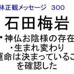 石田梅岩神仏お陰様の存在生まれ変わり運命は決まっていることを確認した小林正観メッセージ300